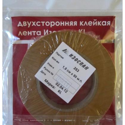 Изоспан KL двухсторонняя клейкая лента 15 мм (рулон 50 п.м.)