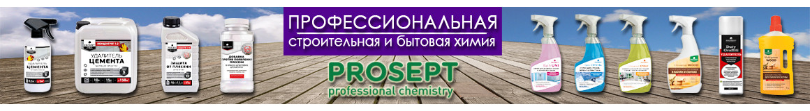 химия просепт