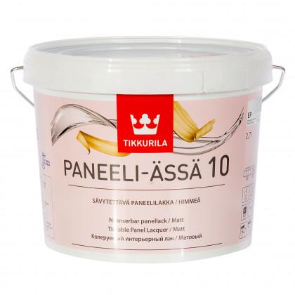 Тиккурила Лак интерьерный PANEELI-ASSA 10 мат 2,7 л.