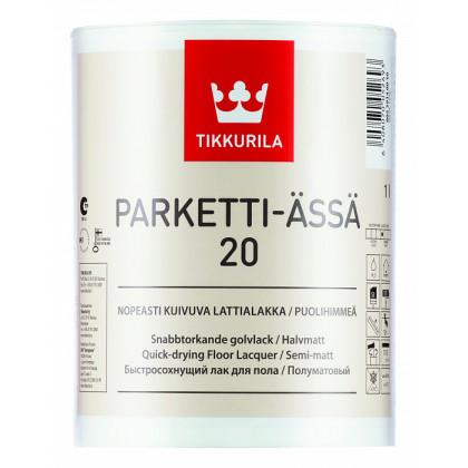 Тиккурила Лак для пола PARKETTI-ASSA 20 п/мат 1 л.