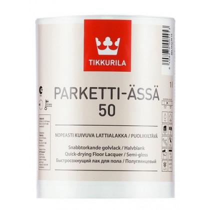 Тиккурила Лак для пола PARKETTI-ASSA 50 п/гл 1 л.