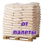 Пеллеты топливные светлые 6 мм (хвоя, мешок 30 кг) 1 поддон / 33 уп. / 990 кг
